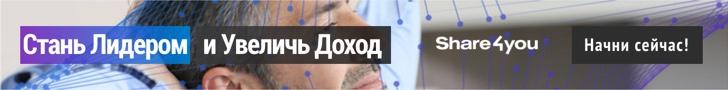 Брокер Forex4you (в простонародье форексфою или форекс4ю)